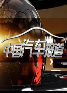 中国汽车新闻报道剧照
