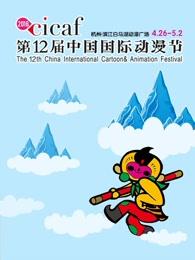杭州动漫节大师面对面剧照