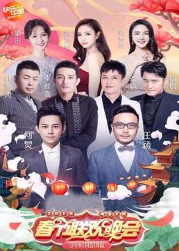 湖南卫视春节联欢晚会剧照