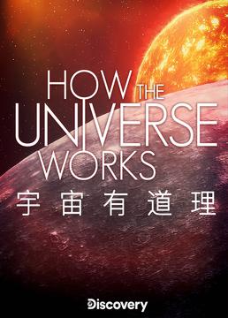 宇宙有道理第七季剧照