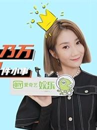 爱奇艺娱乐专访乃万剧照
