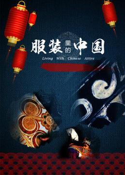 服装里的中国剧照