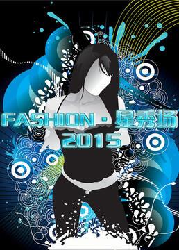 fashion星秀场剧照