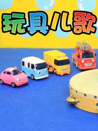 小公交车太友玩具儿歌剧照