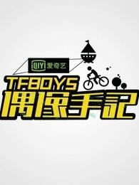 tfboys偶像手记剧照