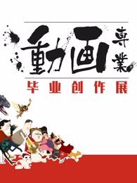 中国传媒大学2016届动画毕业作品剧照