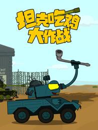 坦克吃鸡大作战剧照