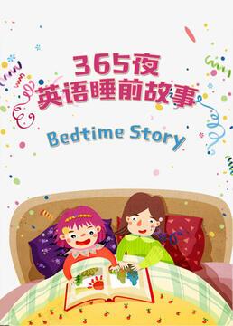 365夜英语睡前故事剧照