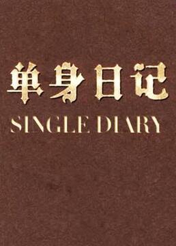 单身日记剧照