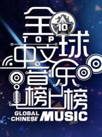 全球中文音乐榜上榜剧照