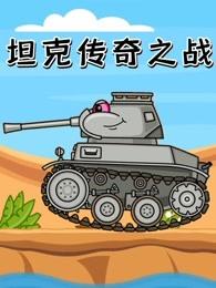 坦克传奇之战剧照