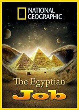 埃及法老陵墓大窃案剧照