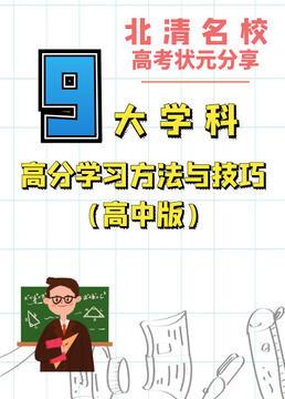 北清名校高考状元分享高分学习方法高中版剧照