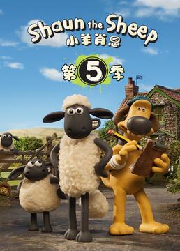 小羊肖恩第五季剧照