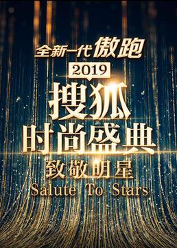 2019搜狐时尚盛典剧照