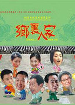 家族荣誉2013剧照