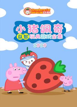草莓猫玩具小猪佩奇益智玩具游戏全集2020