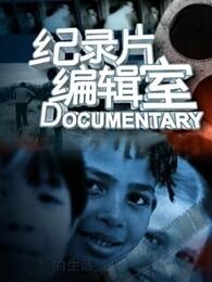 上海纪实纪录片编辑室剧照