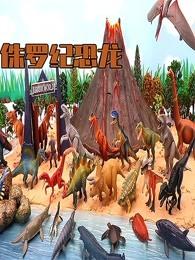 侏罗纪恐龙剧照