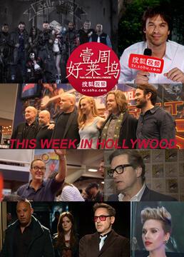 一周好莱坞