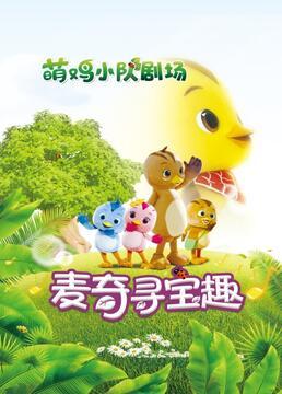 萌鸡小队剧场麦奇寻宝趣剧照
