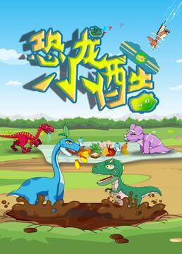 恐龙小酷剧照