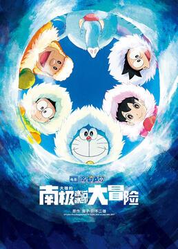 哆啦A梦:大雄的南极冰冰凉大冒险剧照