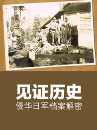 见证历史——侵华日军档案解密