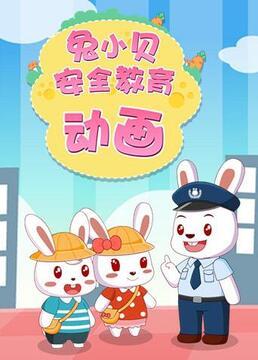 兔小贝安全教育剧照