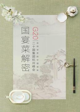 二十国集团杭州峰会g20国宴菜解密剧照