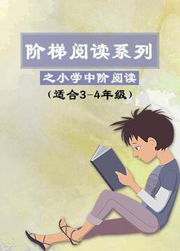 阶梯阅读系列之小学中阶阅读剧照