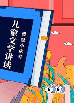 樊登小读者儿童文学讲读剧照