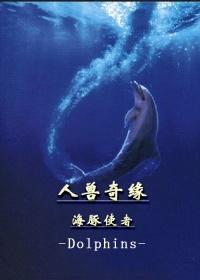 人兽奇缘海豚使者剧照