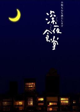 深夜食堂日本版第二季剧照