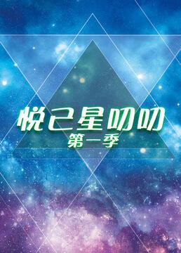悦己星叨叨第一季剧照