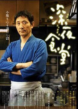 深夜食堂日本版第一季