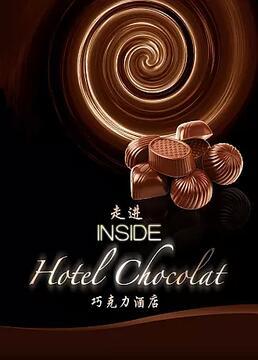 走进巧克力酒店剧照