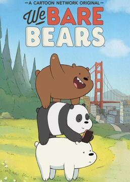 webarebears咱们裸熊剧照