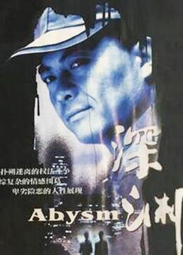 深渊2001剧照