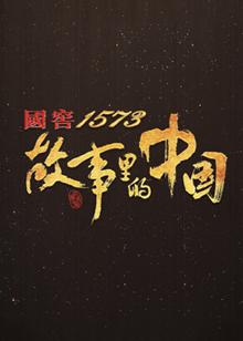 故事里的中国第二季剧照