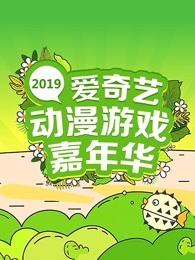 2019爱奇艺动漫游戏嘉年华剧照
