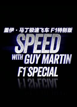 盖伊马丁急速飞车f1赛车特别版剧照