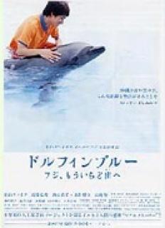 蓝海豚富士剧照
