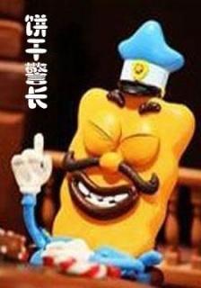 饼干警长剧照