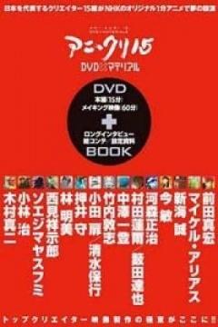 NHK anikuri15第一季剧照