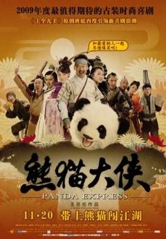 熊猫大侠剧照