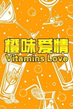 橙味爱情剧照