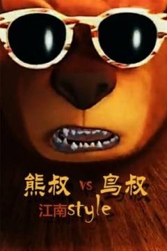 超级动画版江南Style熊叔VS鸟叔剧照
