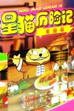 星猫历险记 美食篇