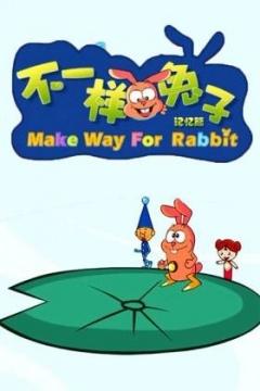 不一样的兔子 记忆篇剧照